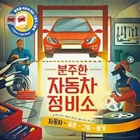 분주한 자동차 정비소: 자동차-숨은-그림-찾기 표지