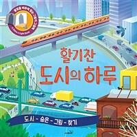 활기찬 도시의 하루 표지