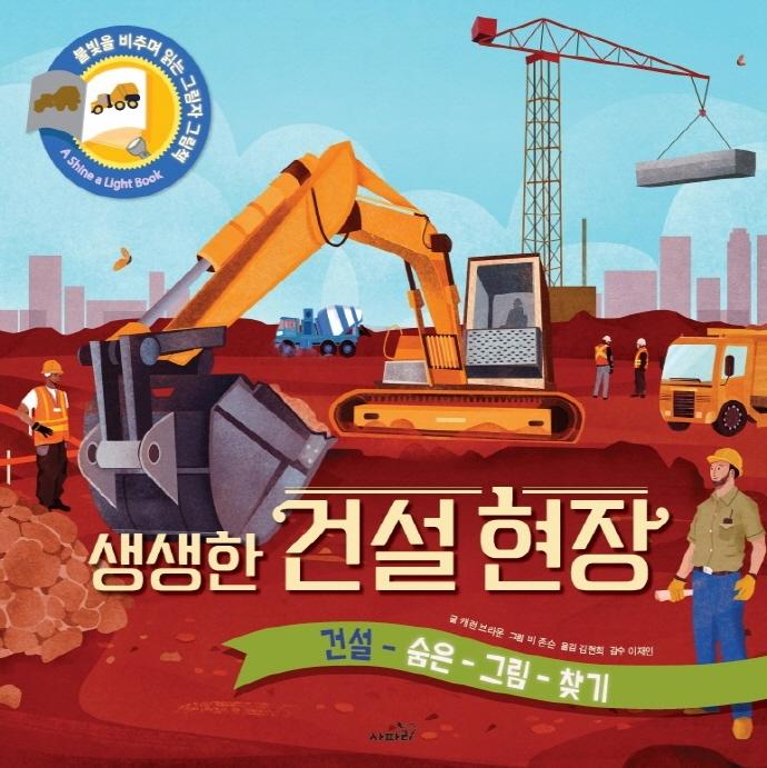생생한 건설 현장: 건설-숨은-그림-찾기 표지