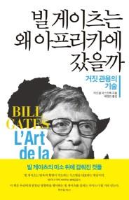 빌 게이츠는 왜 아프리카에 갔을까 : 거짓 관용의 기술 책 표지