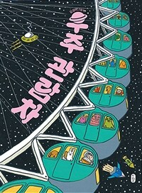 우주 관람차: 김성미 그림책 표지