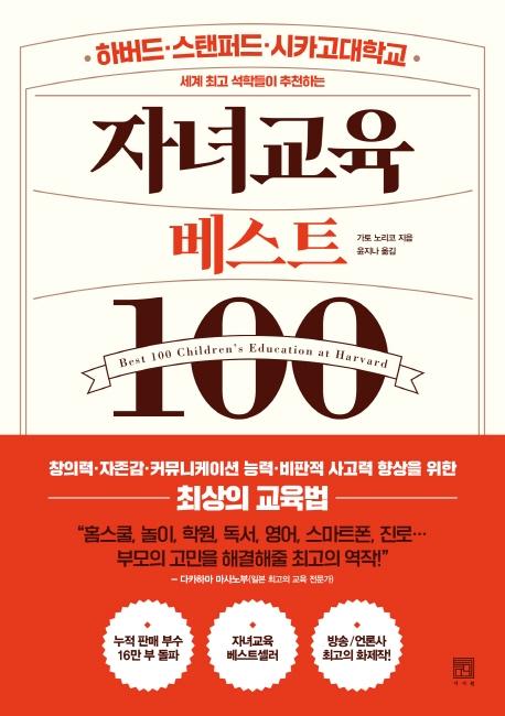 (하버드·스탠퍼드·시카고대학교 세계 최고 석학들이 추천하는)자녀교육 베스트 100 표지