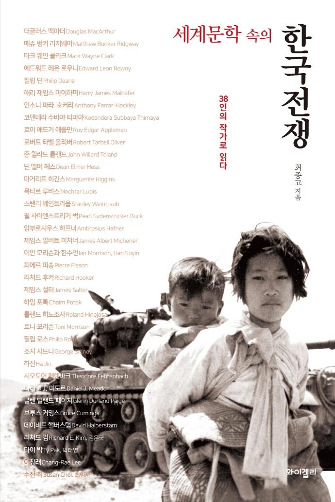 세계문학 속의 한국전쟁: 38인의 작가로 읽다