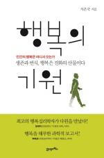 [리뷰, 독후감] 행복의 기원.