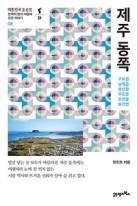 제주 동쪽 한국의 땅과 사람에 관한 이야기