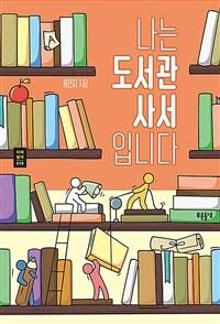 나는 도서관 사서입니다 표지