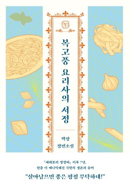 복고풍 요리사의 서정 표지