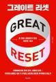 그레이트 리셋 = Great reset : 한 번도 경험하지 못한 새로운 세상