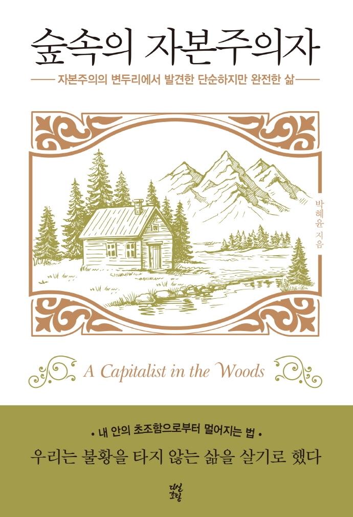 숲속의 자본주의자= (A)capitalist in the woods: 자본주의의 변두리에서 발견한 단순하지만 완전한 삶 표지