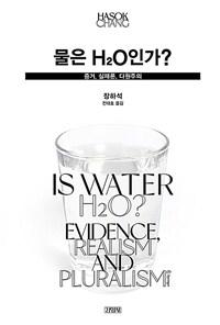 물은 H2O인가? : 증거, 실재론, 다원주의 표지