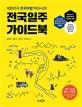 전국일주 가이드북 : 대한민국 전국여행 백과사전!