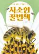 사소한 꿀벌책 : 지구의 모든 생명은 서로 연결되어 있어요