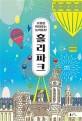 홀리파크  : 소원을 이뤄주는 놀이동산  : 이한칸 장편소설