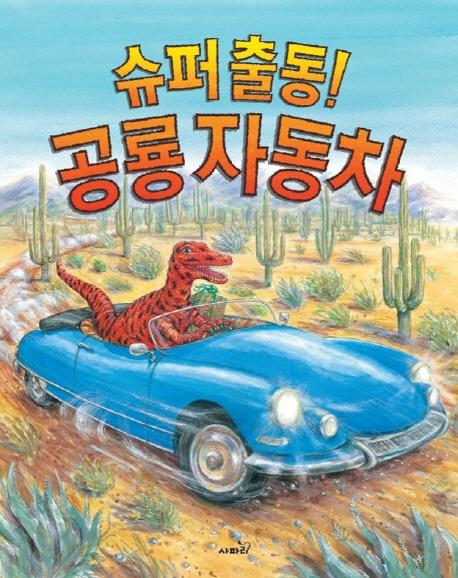 슈퍼출동! 공룡 자동차
