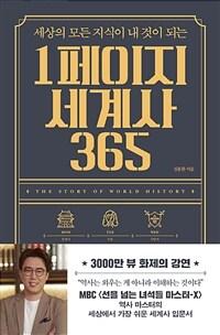 (세상의 모든 지식이 내 것이 되는)1페이지 세계사 365 표지