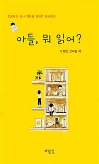 아들, 뭐 읽어?: 초등학교 교사 엄마와 아이의 독서일기 표지
