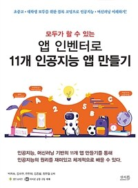 (모두가 할 수 있는)앱 인벤터로 11개 인공지능 앱 만들기