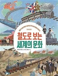 철도로 보는 세계의 문화 : 철도가 놓이면서 달라진 역사와 문화 이야기 이미지