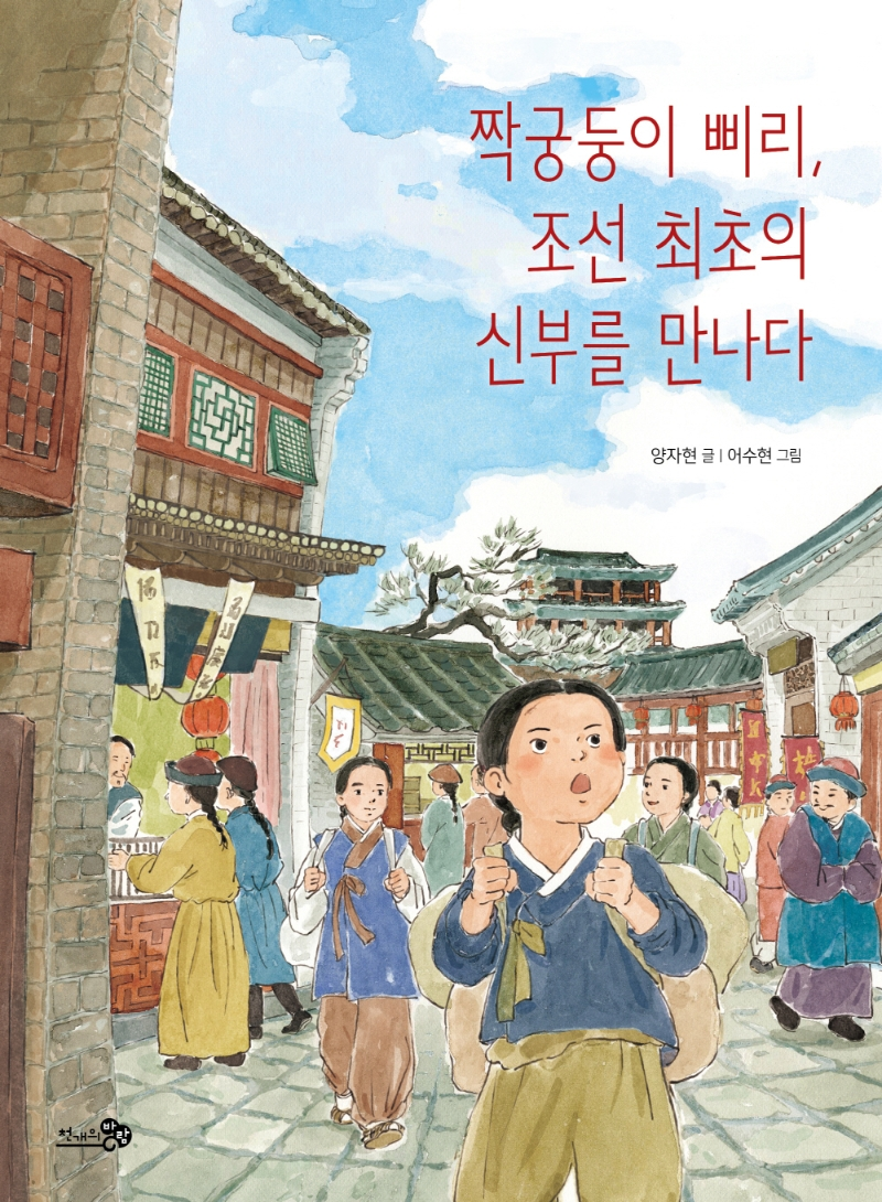 짝궁둥이 삐리, 조선 최초의 신부를 만나다 표지