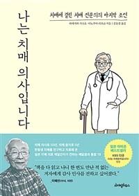나는 치매 의사입니다 (치매에 걸린 치매 전문의의 마지막 조언)
