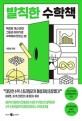 발칙한 수학책 (복잡한 계산 없이 그림과 이야기로 수학머리 만드는 법)