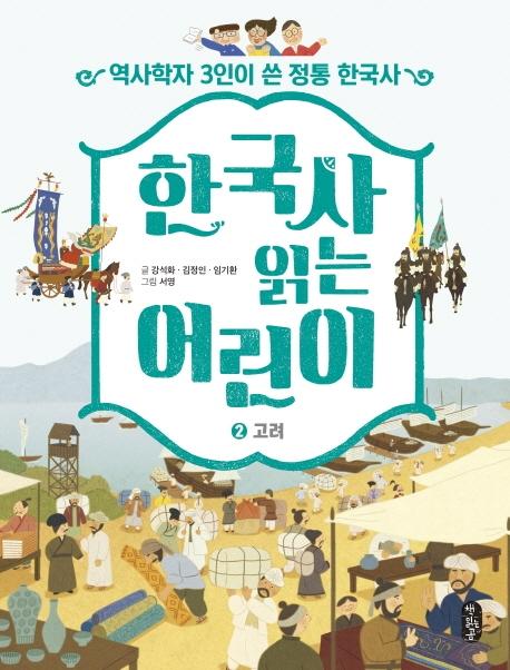 한국사 읽는 어린이. 2, 고려