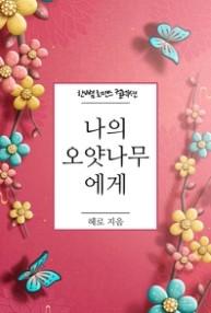 나의 오얏나무에게 책 표지