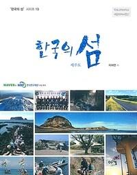 한국의 섬 : 제주도 표지