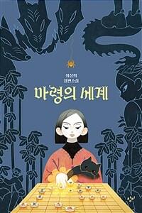 [2021.08 성인: 이달의 신간] 마령의 세계: 최상희 장편소설