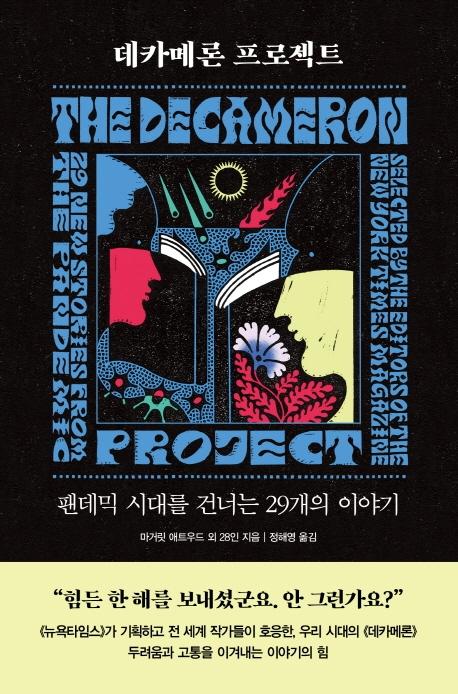 데카메론 프로젝트 : 팬데믹 시대를 건너는 29개의 이야기
