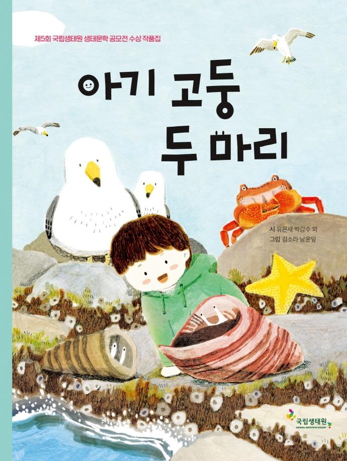 아기 고둥 두 마리 : 제5회 국립생태원 생태문학 공모전 수상 작품집