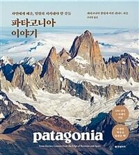 파타고니아 이야기 = Patagonia : 자연에게 배운, 영원히 지켜내야 할 것들