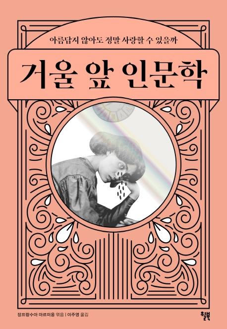거울 앞 인문학 표지