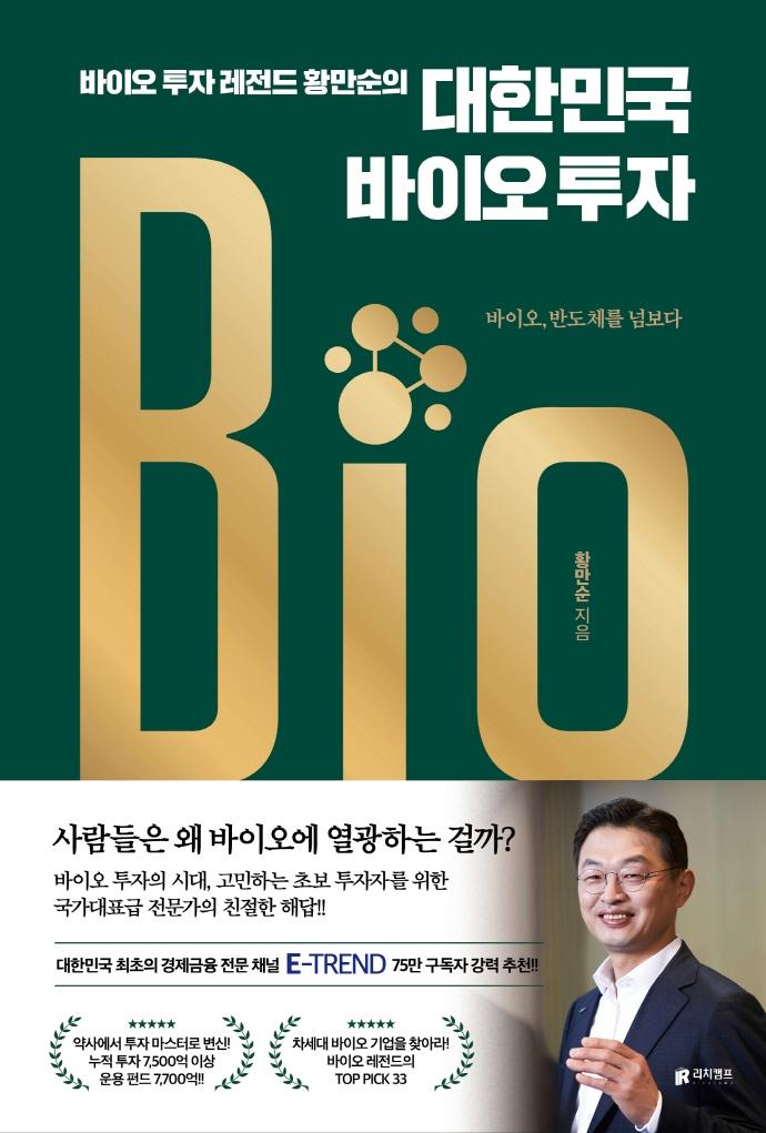 (바이오 투자 레전드 황만순의)대한민국 바이오 투자 : 바이오, 반도체를 넘보다 표지