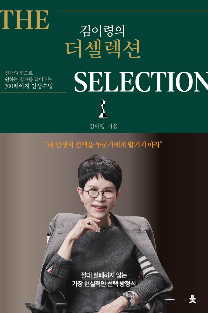 김이령의 더셀렉션 표지