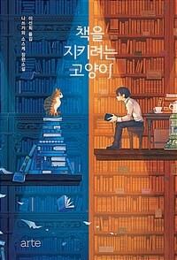 책을 지키려는 고양이 (나쓰카와 소스케 장편소설)