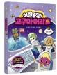 (어쩔뚱땡!)고구마머리 TV. 2, 우주탐험 2 : 호기심·상상력이 쑥쑥 자라나는 과학학습만화