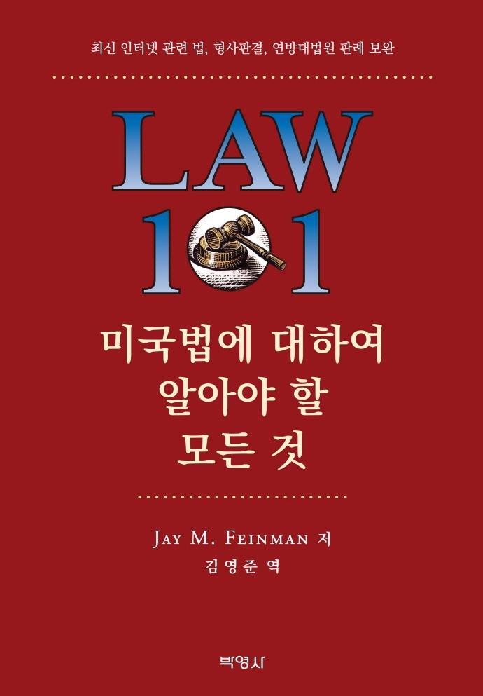 LAW 101 : 미국 법에 대해 알아야 할 모든 것 표지
