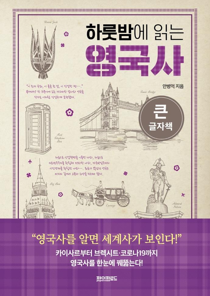 [큰글자책] (하룻밤에 읽는)영국사 : 큰글자책