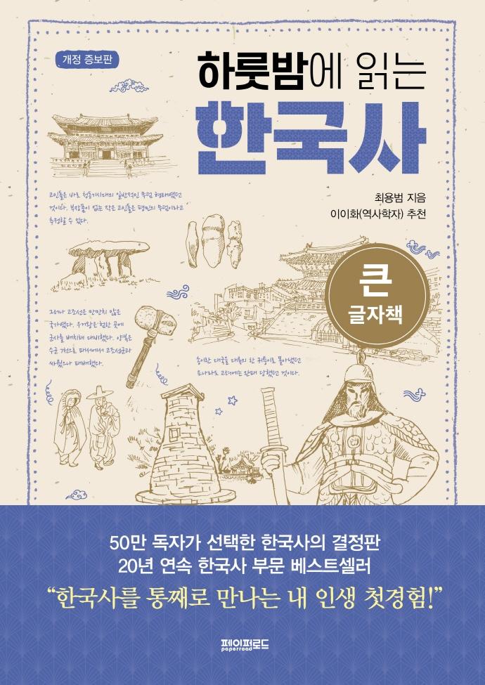 [큰글자책] (하룻밤에 읽는)한국사 : 큰글씨책
