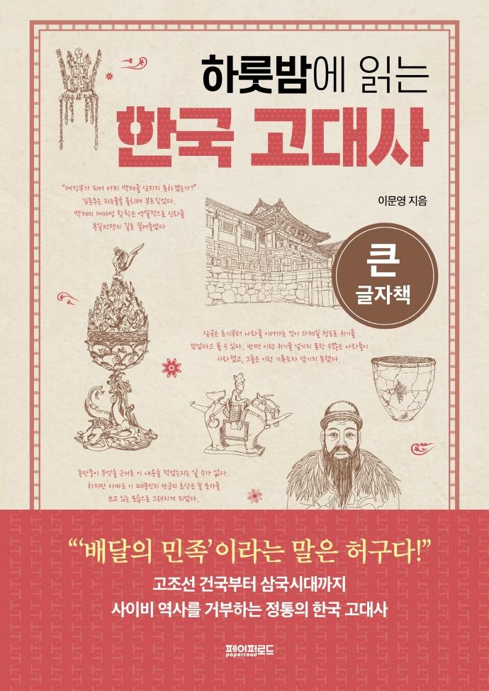 하룻밤에 읽는 한국 고대사(큰글자책)