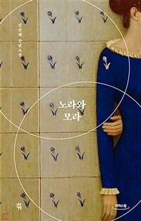 [큰글자책] 노라와 모라 (김선재 장편소설)