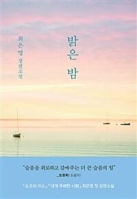 밝은 밤 : 최은영 장편소설 표지