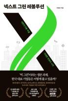 넥스트 그린 레볼루션 대한민국을 바꿀 거대한 변화의 시작
