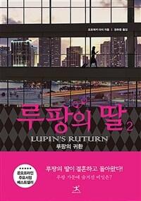 루팡의 딸 = Daughter of Lupin. 2, Lupin's ruturn[i.e. return]. 2, 루팡의 귀환 표지