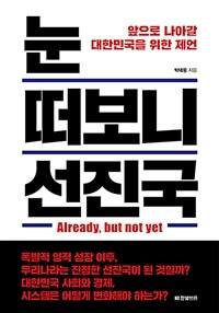 눈 떠보니 선진국 : 앞으로 나아갈 대한민국을 위한 제언