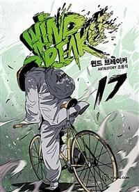 윈드 브레이커 = Wind breaker. 17 표지