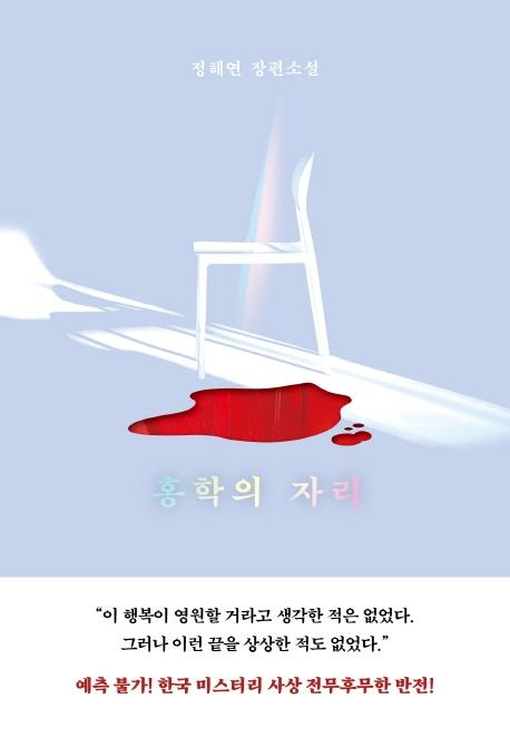 홍학의 자리 : 정해연 장편소설 표지