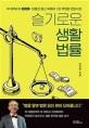 (대법관 출신 유튜버 1호 박일환 변호사의)슬기로운 생활 법률