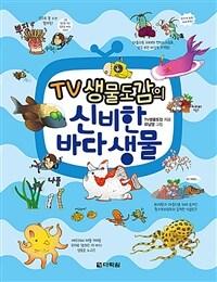 TV 생물도감의 신비한 바다 생물 표지